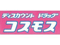 ドラッグストア:コスモス甲突店 274m