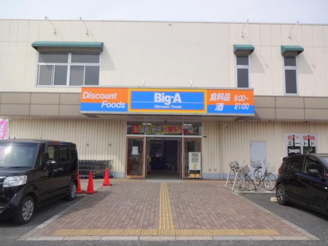 スーパー:Big-A柏増尾台店 358m