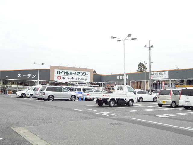 ホームセンター:ロイヤルホームセンター南増尾店 1221m