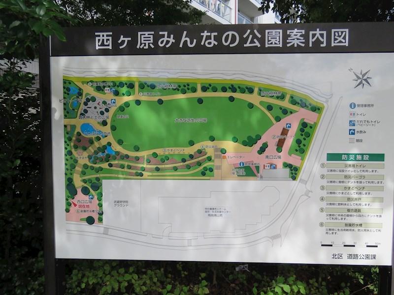 周辺環境(西ヶ原みんなの公園)