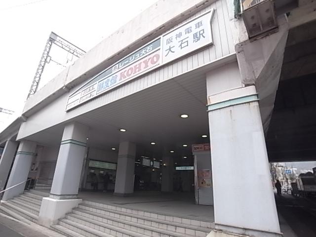 駅:阪神大石駅 542m