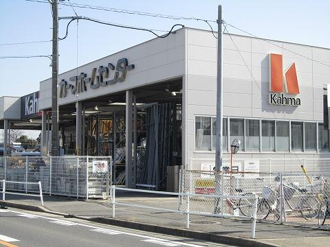 ホームセンター:カーマホームセンター 知立店 2284m
