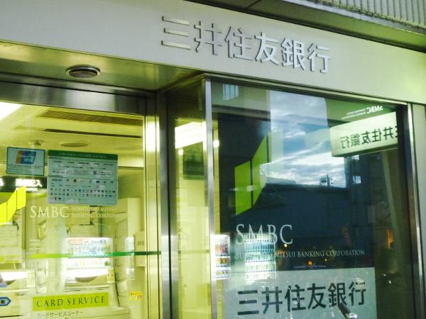 銀行:三井住友銀行浜松町支店 327m