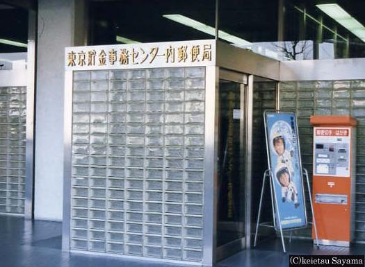 郵便局:世界貿易センター内郵便局 361m