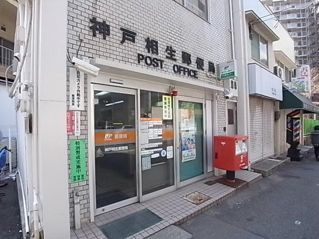 郵便局:神戸相生郵便局 251m