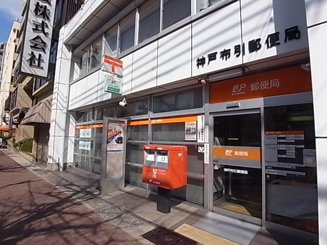 郵便局:神戸布引郵便局 192m