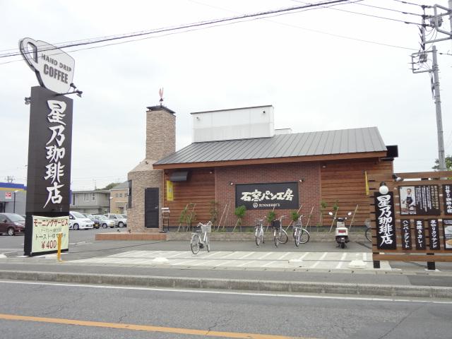 レストラン:星乃珈琲店 柏酒井根店 275m
