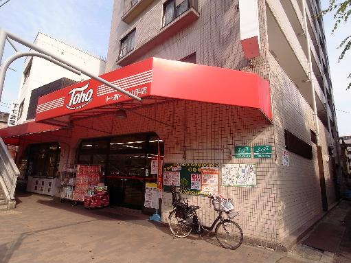 スーパー:Toho 505m 近隣