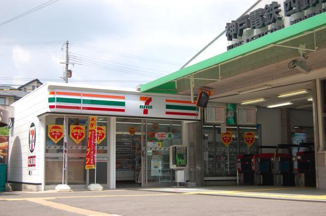 コンビ二:セブンイレブン 神鉄谷上駅店 227m 隣接