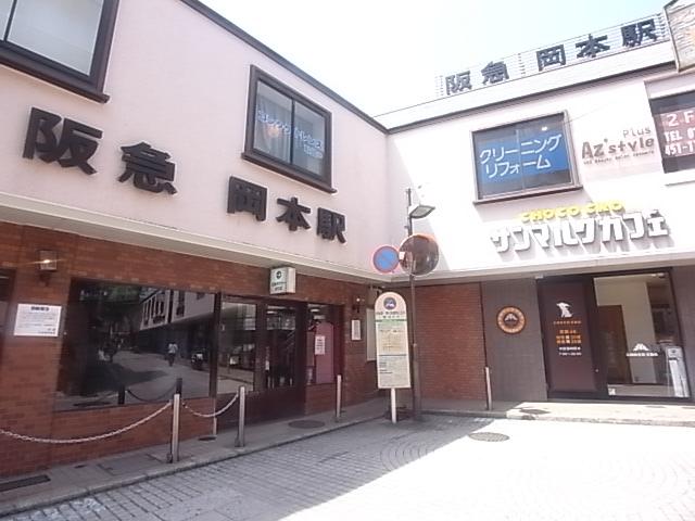 駅:阪急神戸線岡本駅 1327m