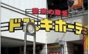 ショッピング施設:ドン・キホーテ 天文館店 418m