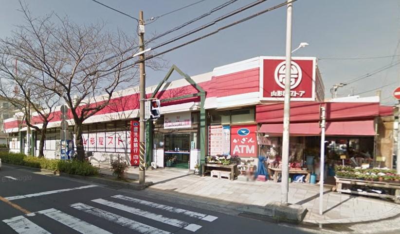 スーパー:山形屋ストア 紫原店 985m
