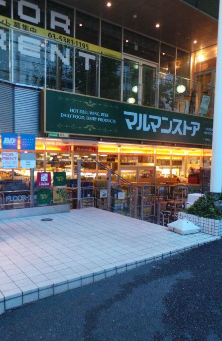 スーパー:マルマンストア 南新宿店 287m