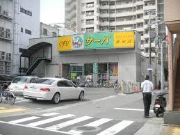 ドラッグストア:サーバ 長田店 278m