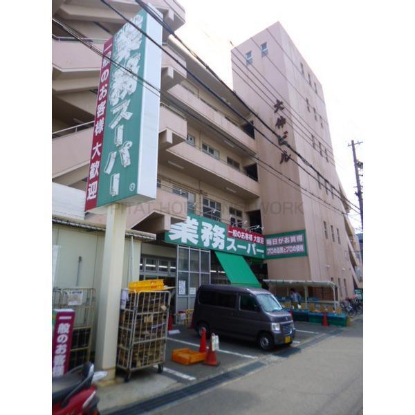 スーパー:業務スーパー 菅原店 458m