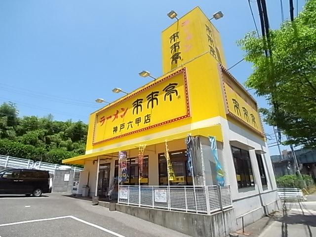 レストラン:来来亭 神戸六甲店 257m 近隣