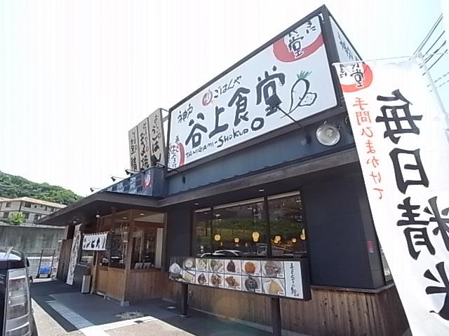 レストラン:神戸谷上食堂 268m 近隣