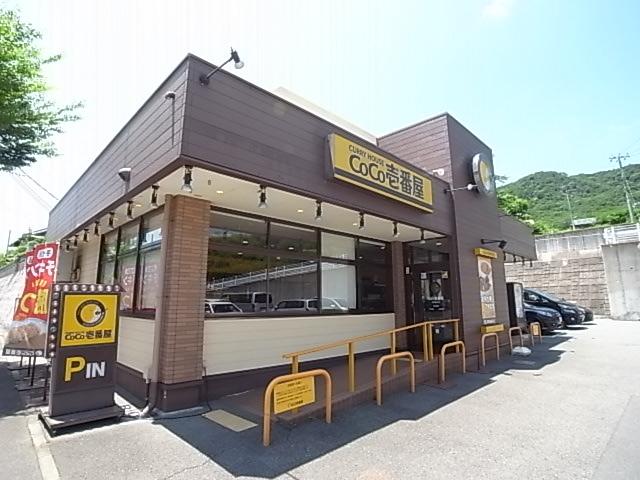 レストラン:CoCo壱番屋 北区谷上店 564m 近隣