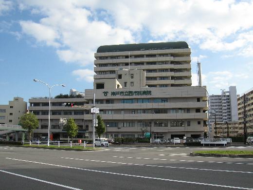 総合病院:神戸市立医療センター西市民病院 521m