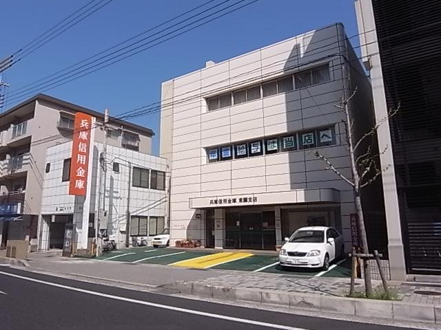 銀行:兵庫信用金庫東灘支店 507m