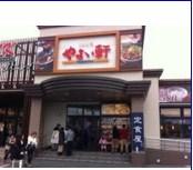 レストラン:やよい軒 新栄町店 1072m