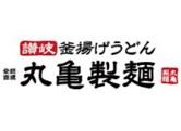 レストラン:丸亀製麺鹿児島宇宿店 1140m