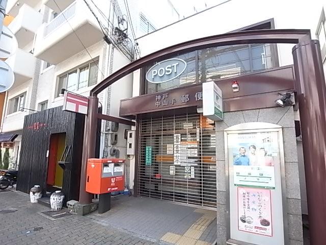 郵便局:神戸中山手郵便局 181m