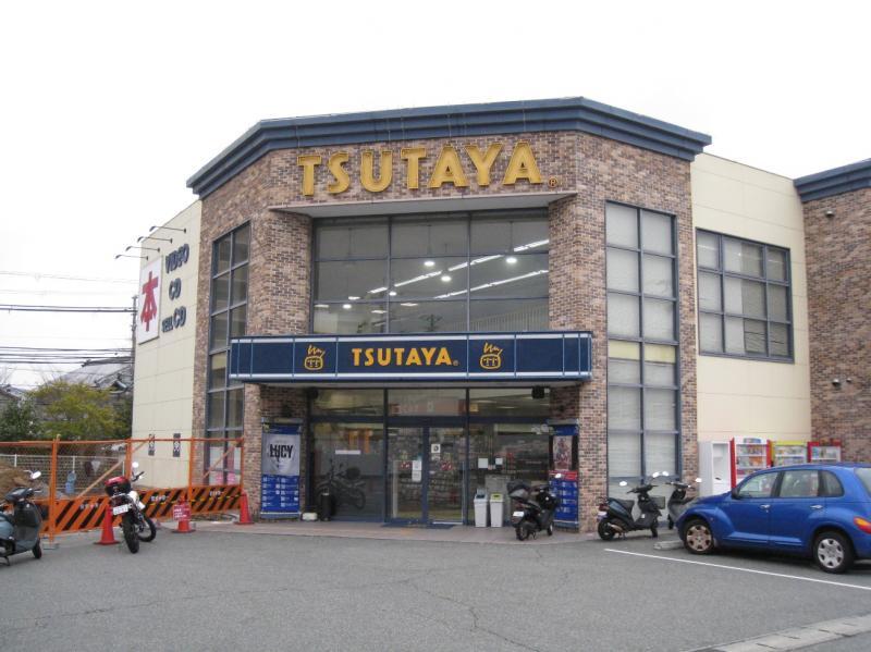 ショッピング施設:TSUTAYA 西鈴蘭台店 773m 近隣