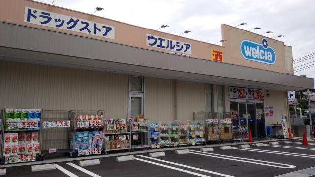 ドラッグストア:welcia(ウエルシア) 神戸鈴蘭台店 1112m 近隣