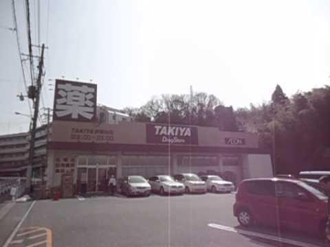 ドラッグストア:TAKIYA鈴蘭台店 1114m 近隣