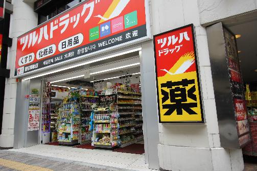 ドラッグストア:ツルハドラッグ 梅田茶屋町店 362m