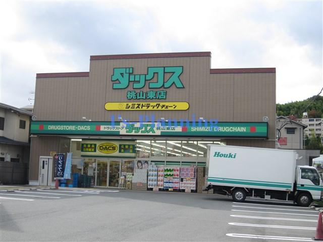 ドラッグストア:ドラッグストアダックス 桃山東店 1707m 近隣