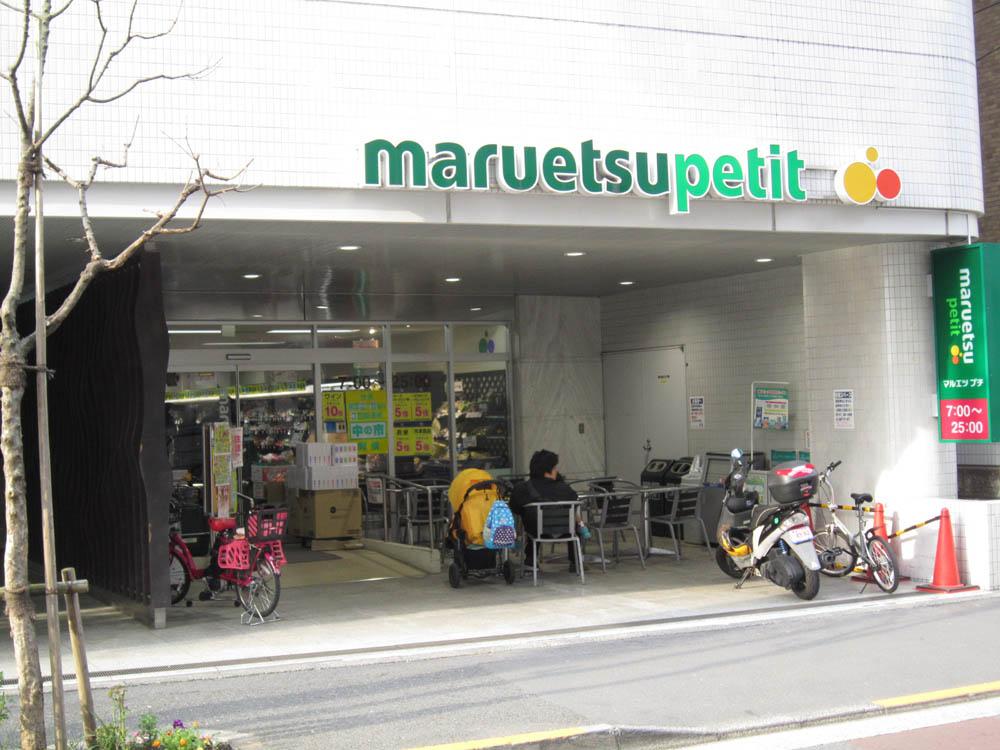 スーパー:マルエツ一番町店 217m