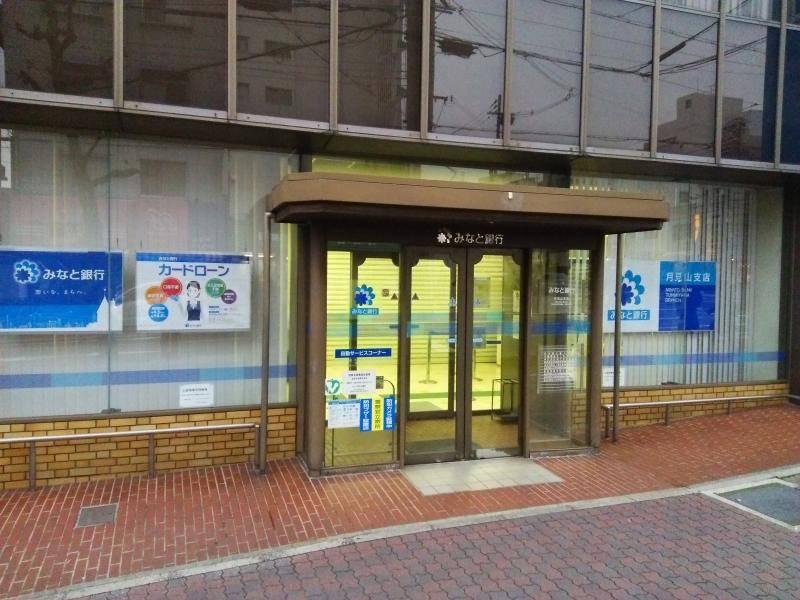銀行:みなと銀行 月見山支店 259m