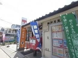 郵便局:神戸月見山郵便局 256m