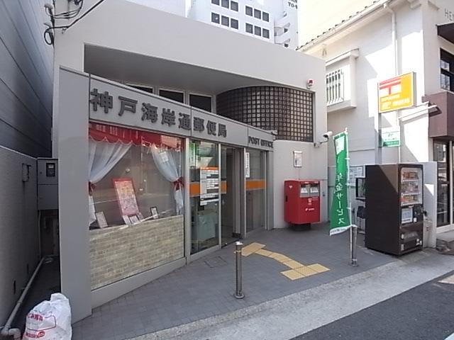 郵便局:神戸海岸通郵便局 192m