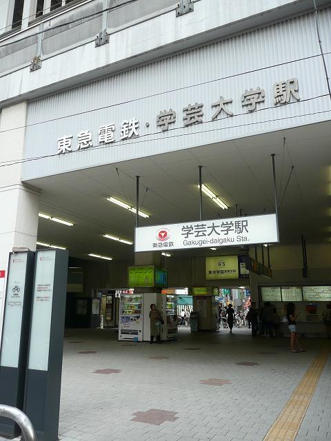 その他:学芸大学駅 480m