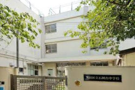 中学校:大田区立石川台中学校 900m