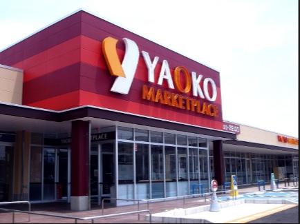 スーパー:ヤオコー 大宮島町店 787m