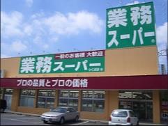 スーパー:業務スーパー東大宮店 1101m