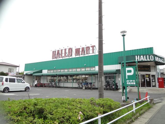 スーパー:ハローマート南増尾店 414m
