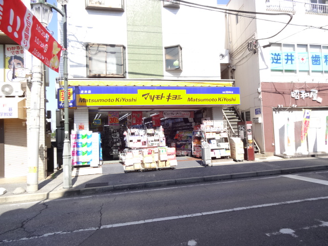 ドラッグストア:マツモトキヨシ逆井店 355m