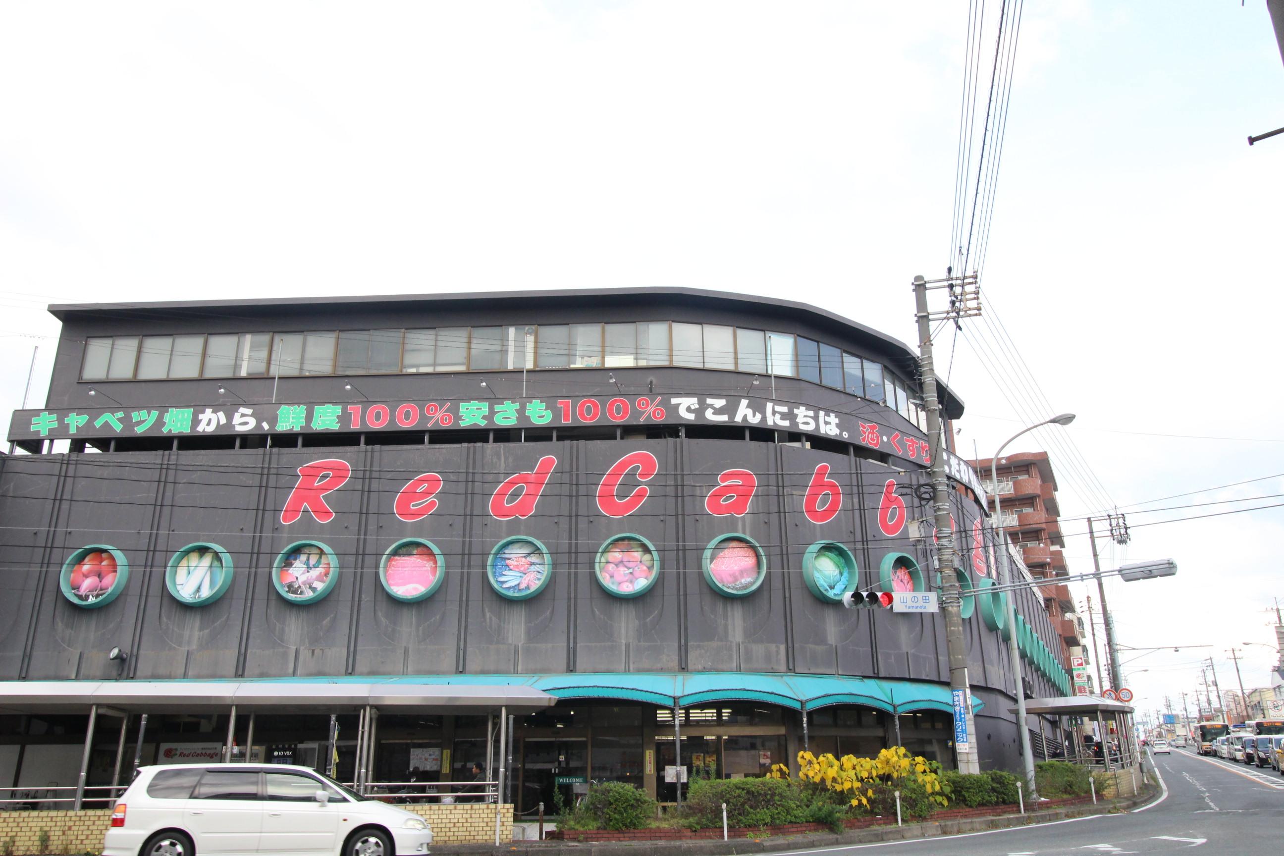 スーパー:Red Cabbage(レッドキャベツ) 山の田店 682m