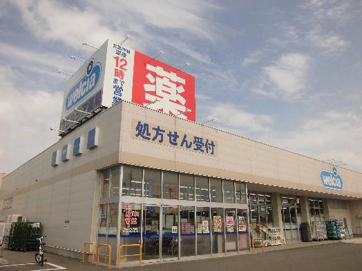 ドラッグストア:ウエルシア薬局新潟大学前店 129m