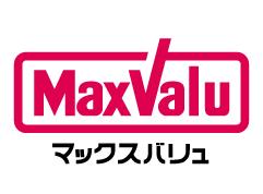 スーパー:マックスバリュ 宮田町店 373m