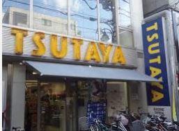 ショッピング施設:TSUTAYA 学芸大店 809m
