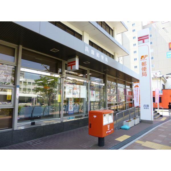 郵便局:兵庫郵便局 490m
