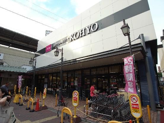 スーパー:KOHYO(コーヨー) 兵庫店 542m