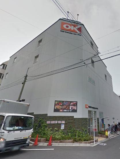 スーパー:OK(オーケー) 千駄ヶ谷店 700m 近隣