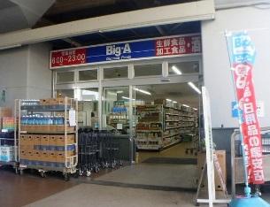 スーパー:ビッグエー杉並阿佐谷南店 184m